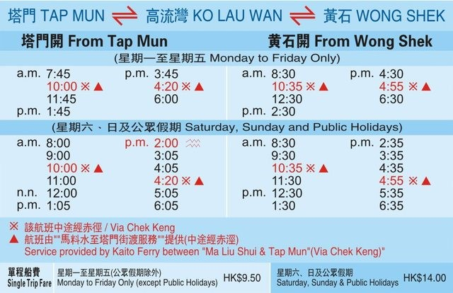 Tap-Mun-ferry-schedule
